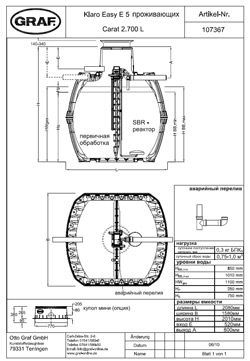 Станция очистки хоз-бытовых стоков «Klaro Easy» (SBR реактор)