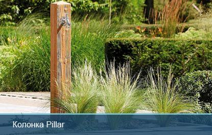 Водораздаточная колонка Pillar