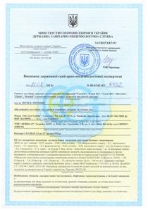 Сертификат на емкости Carat S и другие