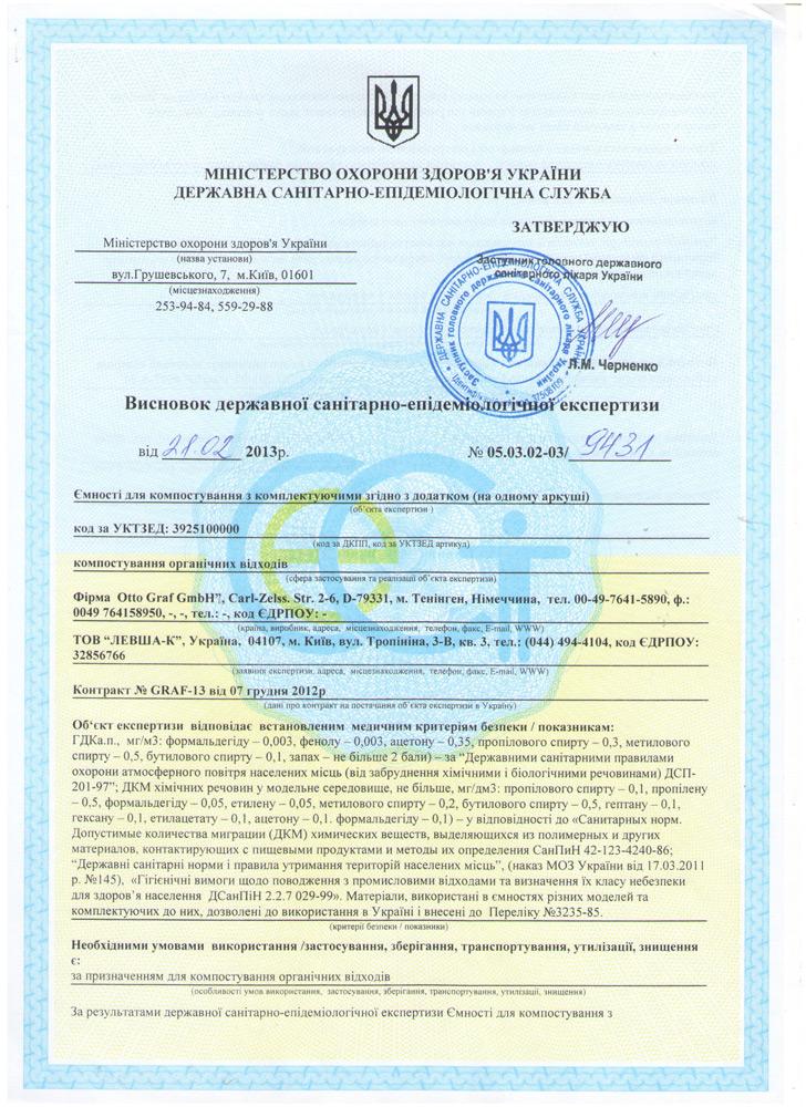 Сертификат на компостеры Otto Graf GmbH