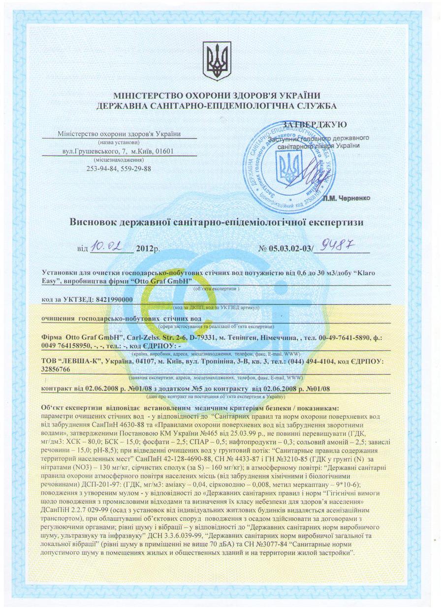 Сертификат на установку Klaro Easy